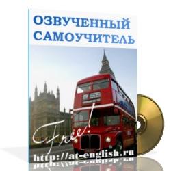 Бесплатные озвученные уроки английского для начинающих