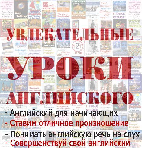 Уроки английского языка Ирины Арамовой